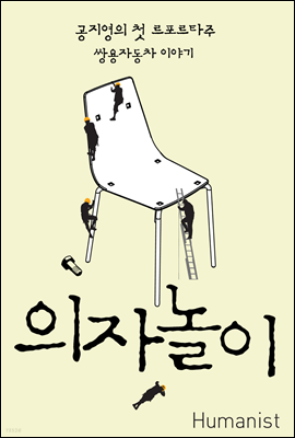 의자놀이 (체험판)