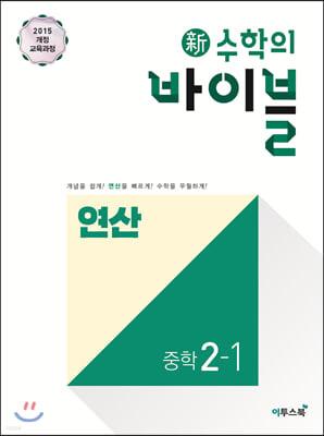신 수학의 바이블 연산 중학 수학 2-1 (2020년)