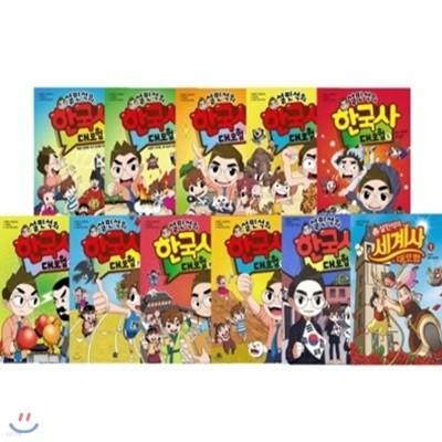 설민석의 한국사 대모험 1-10번 + 세계사 대모험 1-2번 시리즈 (전12권)