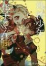 地縛少年 花子くん 12