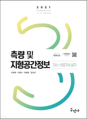 2020 측량 및 지형공간정보 기사·산업기사 실기