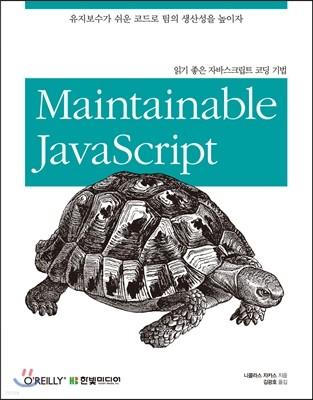 읽기 좋은 자바스크립트 코딩 기법