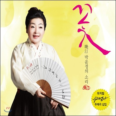 박윤정 - 박윤정의 소리 : 꽃