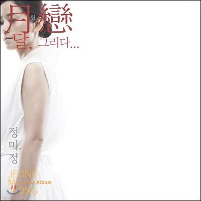 정미정 - 月戀 (월련) : 달,그리다...