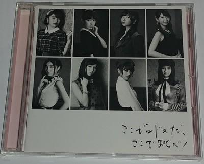 [수입/중고]AKB48 - ここがロドスだ、ここで跳べ!(극장반)