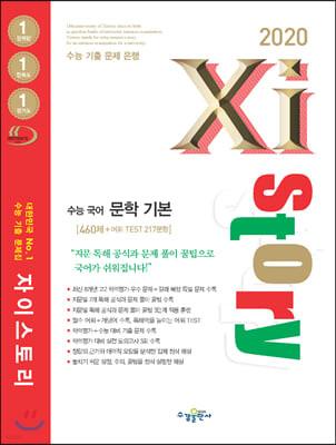 2020 Xistory 자이스토리 수능 국어 문학 기본