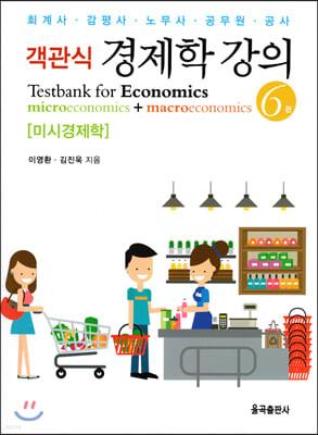 객관식 경제학 강의 미시경제학