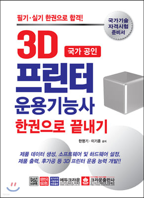 2020 국가 공인 3D 프린터 운용기능사 한권으로 끝내기