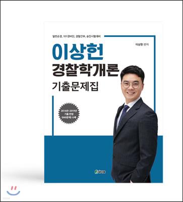이상헌 경찰학개론 기출문제집