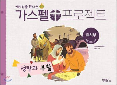 예수님을 만나는 가스펠 프로젝트 : 성탄과 부활 (유치부)