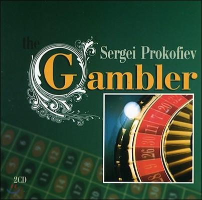 Gennadi Rozhdestvensky 프로코피에프: 도박사 (Prokofiev: Gambler)
