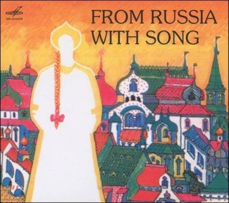 Red Army Choir 러시아에서 온 노래 - 합창단이 부르는 러시아 민요집 (From Russia With Song)