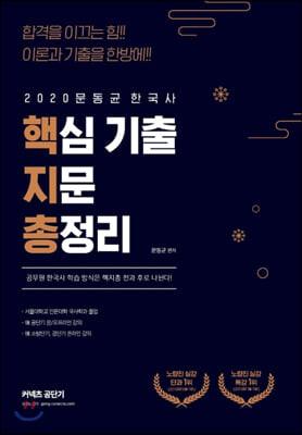 2020 문동균 한국사 핵심 기출 지문 총정리