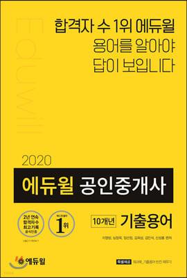 2020 에듀윌 공인중개사 10개년 기출용어