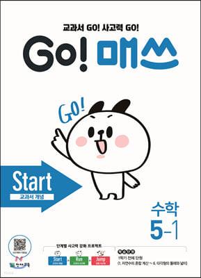 GO! 매쓰 고매쓰 Start 5-1
