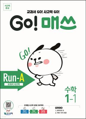 GO! 매쓰 고매쓰 Run-A 1-1