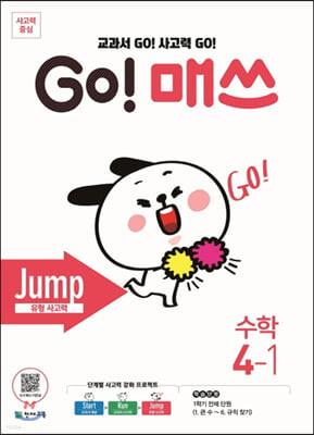 GO! 매쓰 고매쓰 Jump 4-1