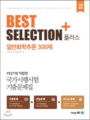 BEST SELECTION+ 일반화학추론 300제
