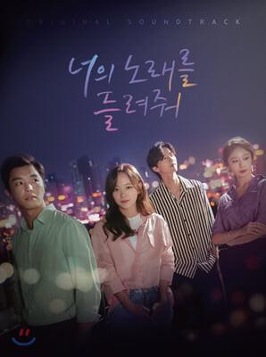 너의 노래를 들려줘 (KBS 2TV 월화드라마) OST