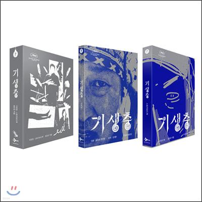 기생충 각본집 & 스토리보드북 초판 한정 박스 세트