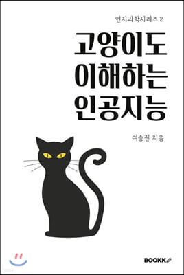 고양이도 이해하는 인공지능