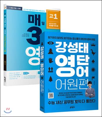 강성태 영단어 어원편 + 매3영 독해 고1 (2020년) 세트