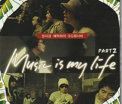 에픽 하이, 성시경, SG워너비 - Music is My Life (홍보용 음반)