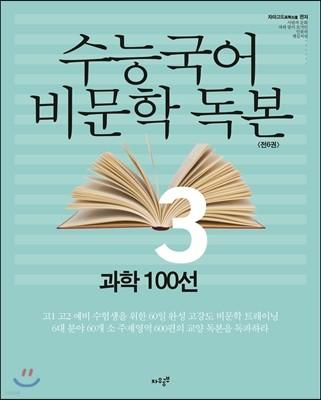 수능국어 비문학독본 3 과학 100선