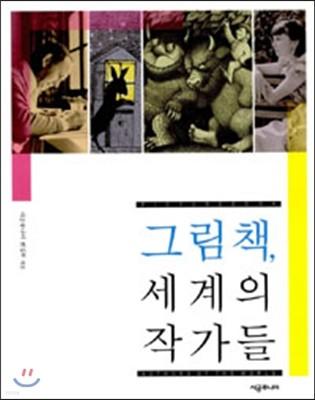 그림책, 세계의 작가들