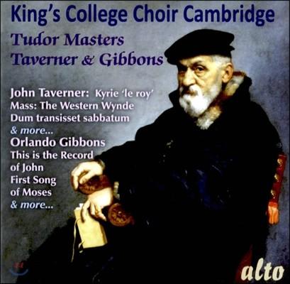 Choir of King's College Cambridge 튜더 왕조의 거장들 : 태버너와 기번스 (Tudor Masters: Taverner & Gibbons)