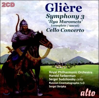 글리에르 : 교향곡 3번, 첼로 협주곡