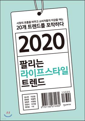 2020 팔리는 라이프스타일 트렌드