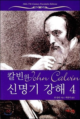 칼빈의 신명기 강해 4