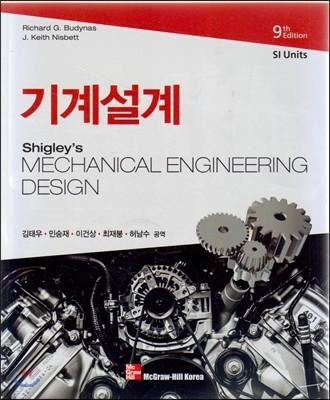 기계설계 SI Unit