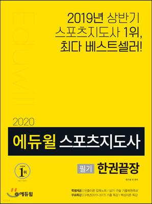 2020 에듀윌 스포츠지도사 필기 한권끝장