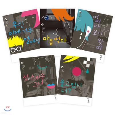 청소년을 위한 소설심리클럽 1-5 세트
