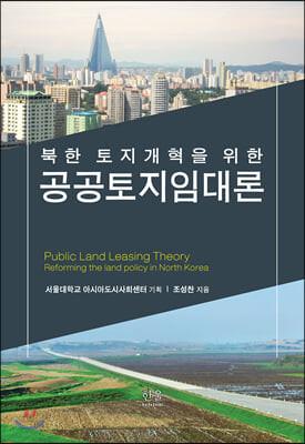 북한 토지개혁을 위한 공공토지임대론