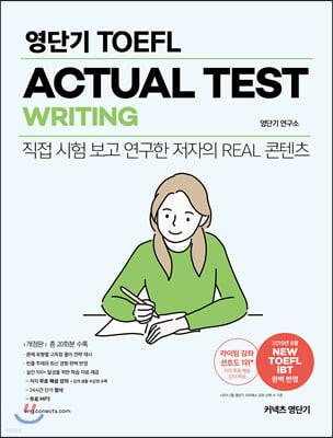 영단기 TOEFL ACTUAL TEST WRITING