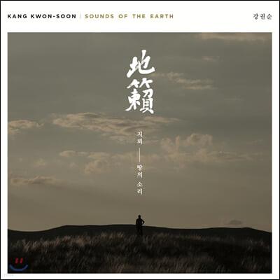 강권순 - 지뢰: 땅의 소리