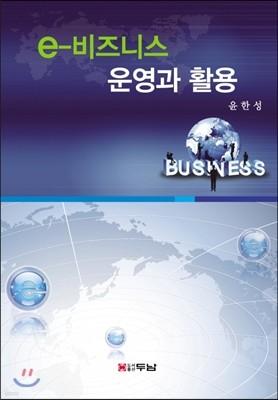 e-비즈니스 운영과 활용