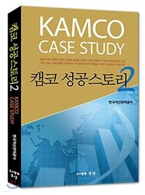 KAMCO 성공스토리 2