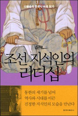 조선 지식인의 리더십