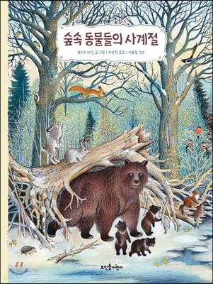 숲속 동물들의 사계절