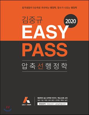2020 김중규 EASY PASS 압축 선행정학