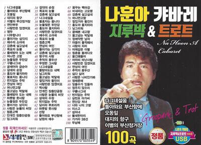 [USB] 나훈아 캬바레 지루박 & 트로트 100곡 USB