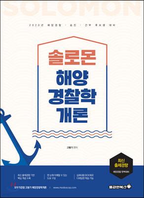 2020 솔로몬 해양경찰학개론