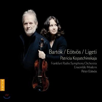 Patricia Kopatchinskaja 바르톡 / 외트뵈스 / 리게티: 바이올린 협주곡 - 파트리샤 코파친스카야 (Bartok / Eotvos / Ligeti: Violin Concertos)