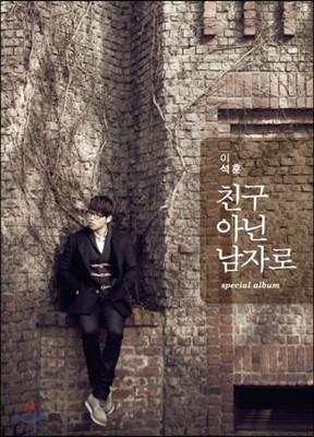 이석훈 - 스페셜 앨범 : 친구 아닌 남자로
