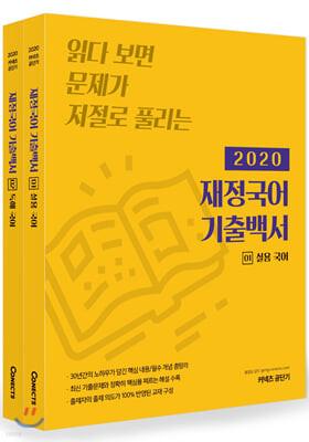 2020 재정국어 기출백서