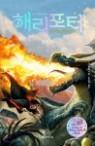 해리포터와 불의 잔 4